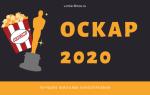 Фильмы, получившие Оскар 2020: итоги премии и победители