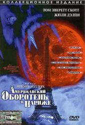 постер к фильму Американский оборотень в Париже (1997)