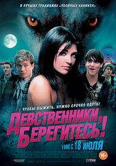 кино Девственники, берегитесь! (2012)