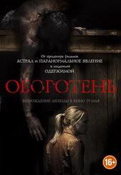 афиша к фильму Оборотень (2014)