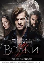 афиша к фильму Волки (2014)