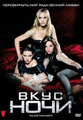 фильм Вкус ночи (2010)