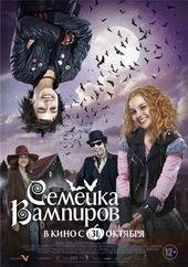 кино Семейка вампиров (2012)