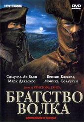кино Братство волка (2001)