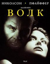 кино Волк (1994)
