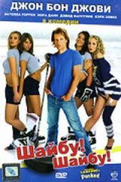 Постер к фильму Шайбу! Шайбу! (2006)