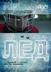 Афиша для фильма Лед (2014)