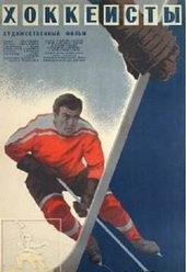 Постер к советскому фильму Хоккеисты (1965)