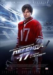 Афиша к фильму Легенда №17 (2012)