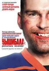 Кадр из фильма Вышибала (2011)