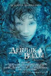 Постер для фильма Девушка из воды (2006)