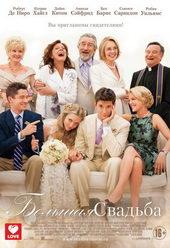 Постер к фильму Большая свадьба (2013)