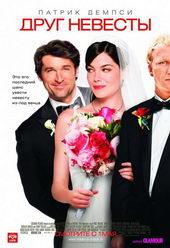 Постер Друг невесты (2008)