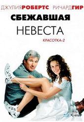 Афиша к фильму Сбежавшая невеста (1999)