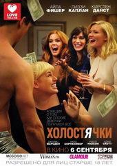 Афиша к комедии Холостячки (2012)