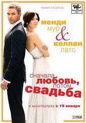 Фото к фильму Сначала любовь, потом свадьба (2011)