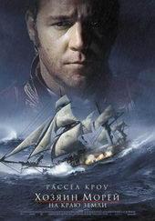 фильмы про океаны и моря приключения