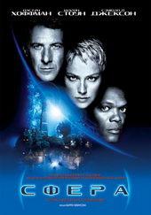 фильм Сфера (1998)