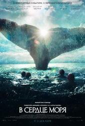 фильм В сердце моря (2015)