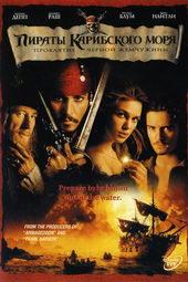 кино Пираты Карибского моря: Проклятие Черной жемчужины (2003)
