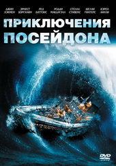 кино Приключения Посейдона (1972)