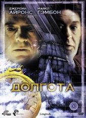 постер к фильму Долгота (2000)