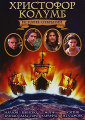 плакат к фильму Христофор Колумб: История открытий (1992)