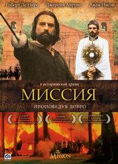 плакат к фильму Миссия (1986)