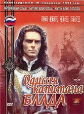 афиша к фильму Одиссея капитана Блада (1991)