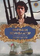 афиша к фильму Мичман Хорнблауэр: Равные шансы (1998)