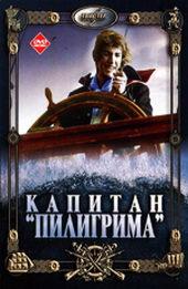 Капитан «Пилигрима» (1986)