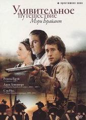 фильм Удивительное путешествие Мэри Брайант (2004)
