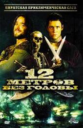 фильм 12 метров без головы (2009)