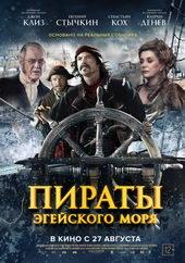 фильм Пираты Эгейского моря (2012)