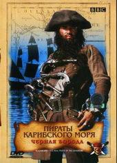 кино Пираты Карибского моря: Черная борода (2005)