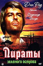 постер к фильму Пираты Зеленого острова (1971)