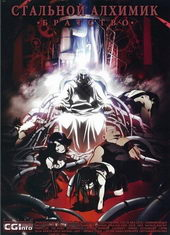 Стальной алхимик аниме (2003)