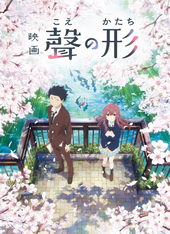 Постер к аниме сериалу Форма голоса (2017)