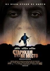 Постер Старикам тут не место (2008)