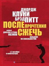 Афиша После прочтения сжечь (2008)