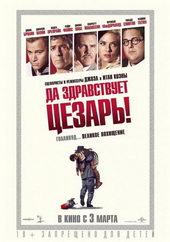 Постер к фильму Да здравствует Цезарь! (2016)