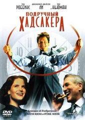 Постер из фильма Подручный Хадсакера (1994)