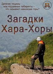 Русский фильм Загадки Хара-Хоры (2017)
