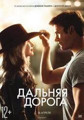 Афиша к фильму Дальняя дорога (2015)