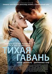 Постер к фильму Тихая гавань (2013)