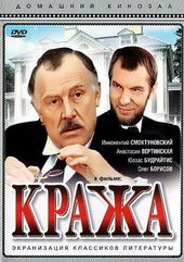 Афиша к русскому фильму Кража (1982)