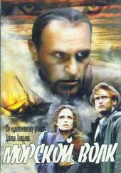 Афиша к сериалу Морской волк (1991)