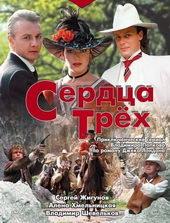 Постер к мини-сериалу Сердца трех (1992)