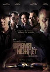 Плакат к фильму Время не ждет (2010)