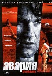 Постер к фильму Авария (1997)